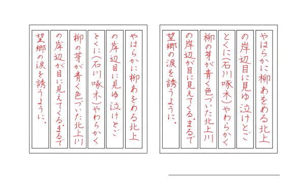 東宮たくみ書道教室 今週のペン字課題