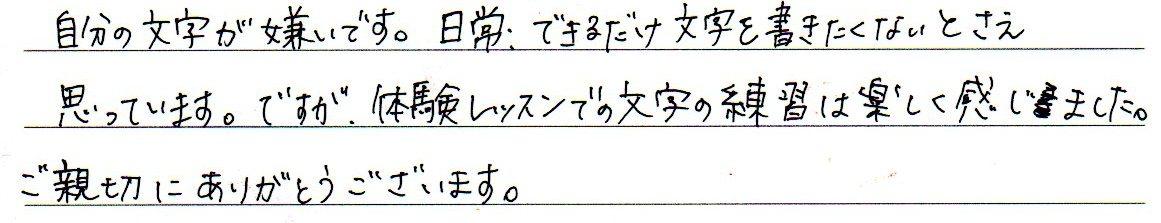 東宮たくみ書道教室 Tさんのご感想