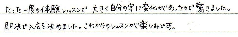 東宮たくみ書道教室 Sさんのご感想