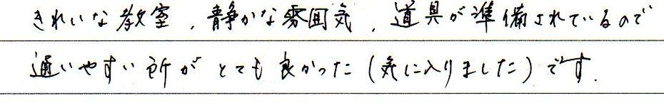 東宮たくみ書道教室 Fさんのご感想