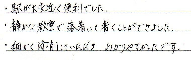 東宮たくみ書道教室 Iさんのご感想