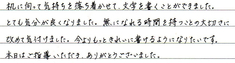 東宮たくみ書道教室 Yさんのご感想