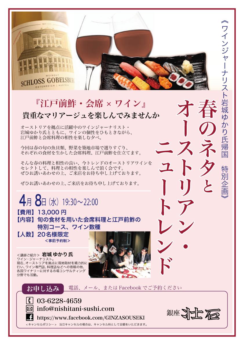 ワイン会A3ポスター201504