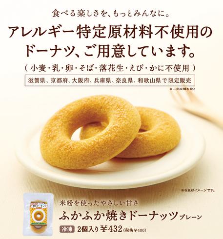 komeko doughnut