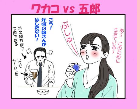 wakakogoroh