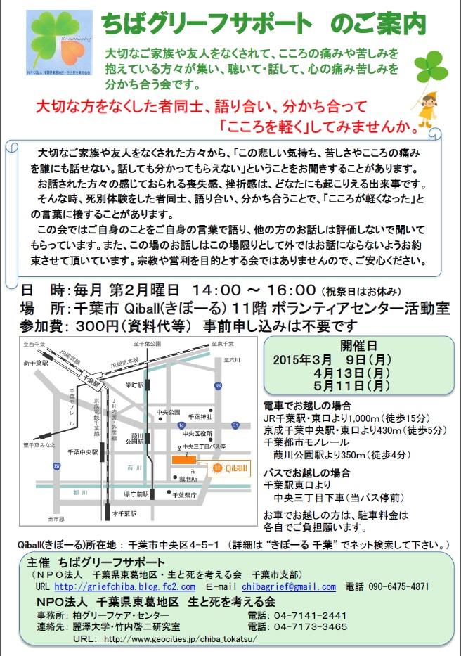 ちばぐりーふ3~5月開催日