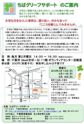 ちばぐりーふ4-6
