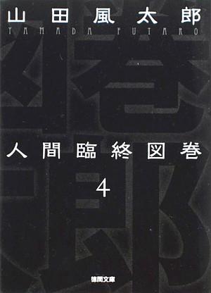 臨終図鑑4