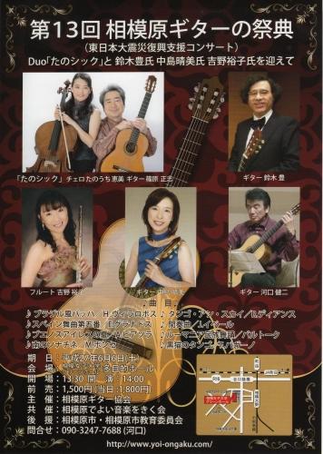 ギターの祭典