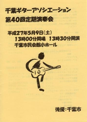 千葉ギター178