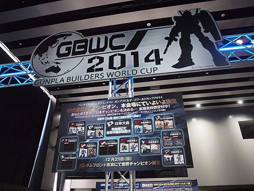 100-expo2014_1288 _GBWC