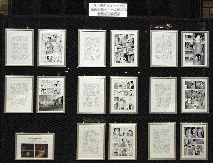 2階 漫画原画①(700)