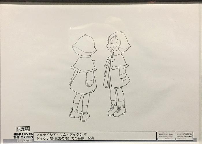 1階 キャラ設定 ダイクン家/ORIGIN_00 099