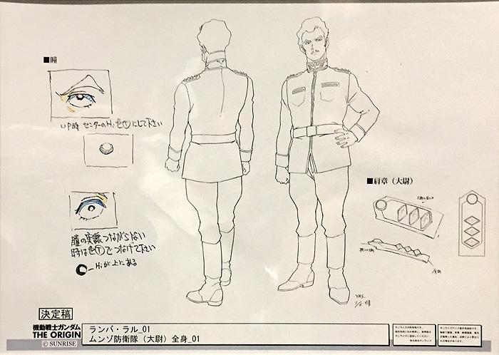1階 キャラ設定 ラル家・その他/ORIGIN_00 057