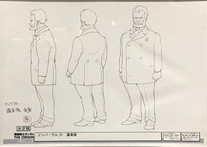 1階 キャラ設定 ラル家・その他/ORIGIN_00 059