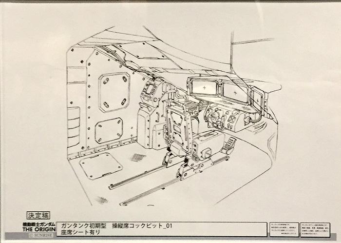 1階 メカ設定 ムンゾ/ORIGIN_00 048