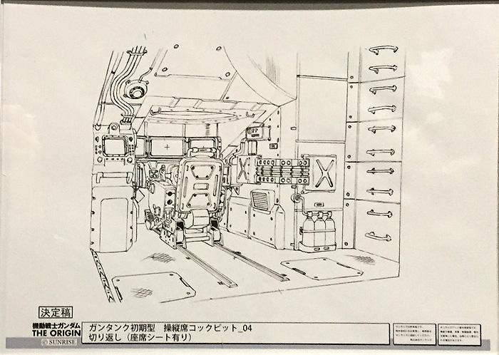 1階 メカ設定 ムンゾ/ORIGIN_00 049