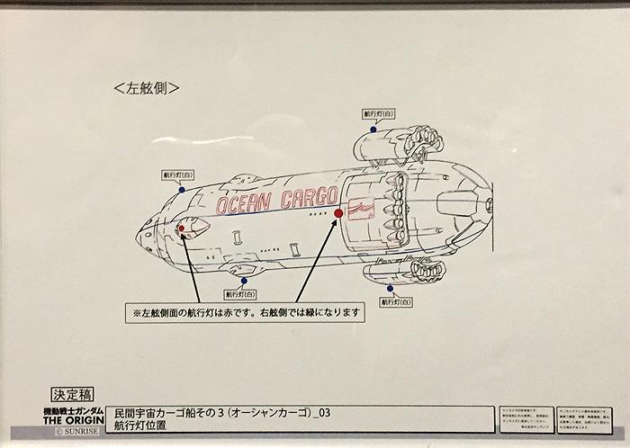 1階 メカ設定 ムンゾ/ORIGIN_00 054