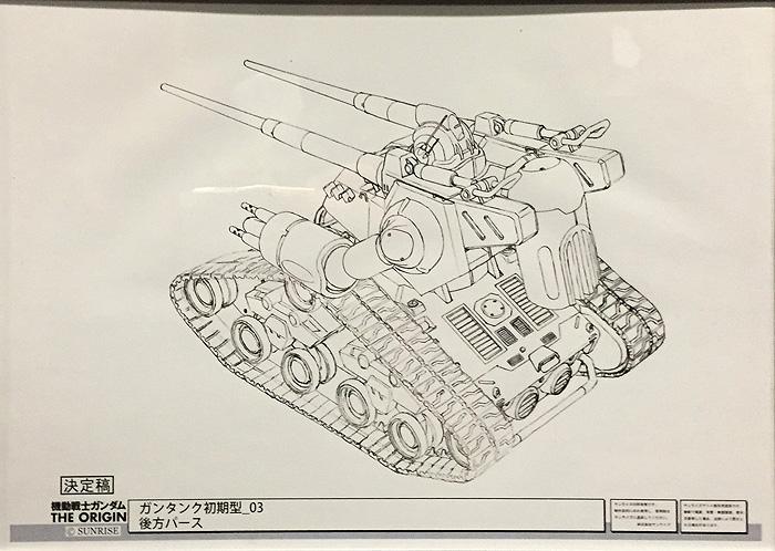 1階 メカ設定 ムンゾ/ORIGIN_00 055