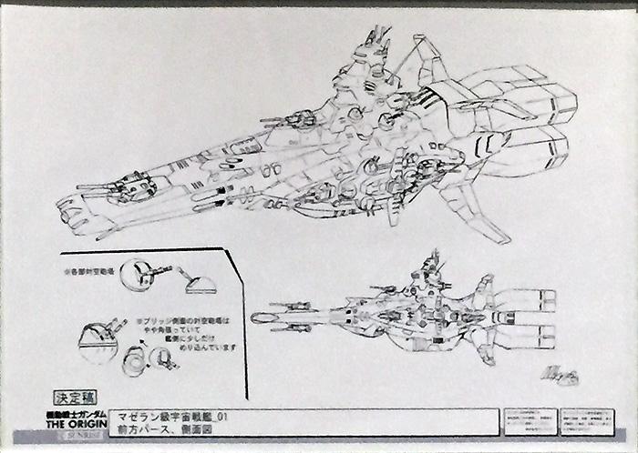 1階 メカ設定 ルウム②/ORIGIN_00 026