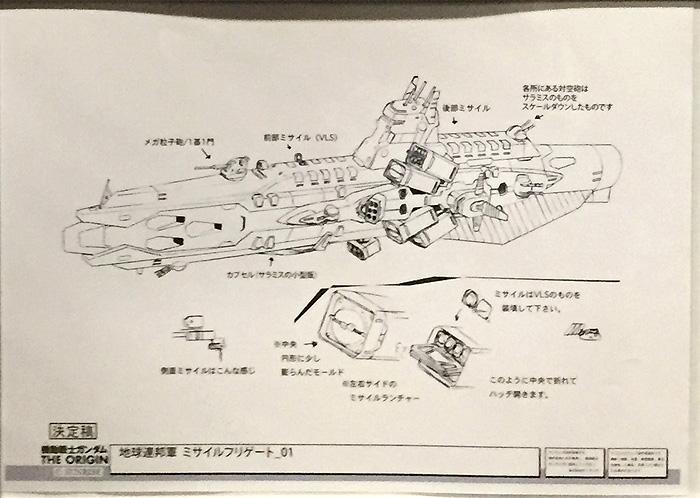1階 メカ設定 ルウム②/ORIGIN_00 030