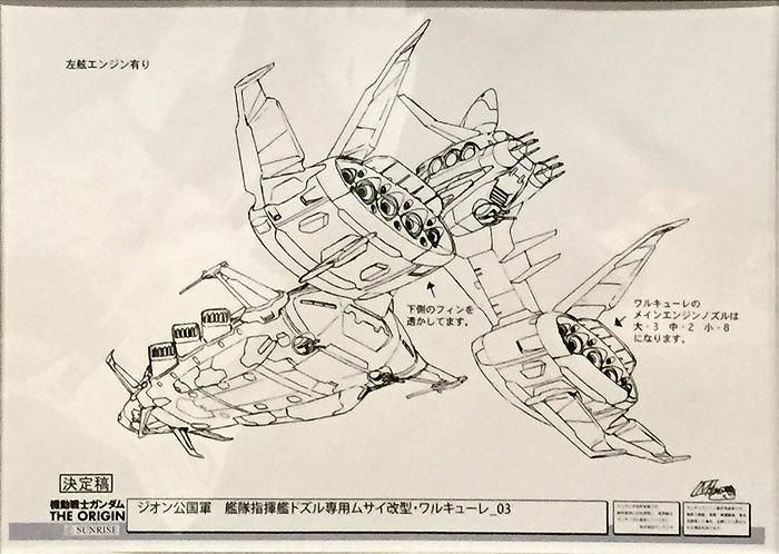 1階 メカ設定 ルウム②/ORIGIN_00 035