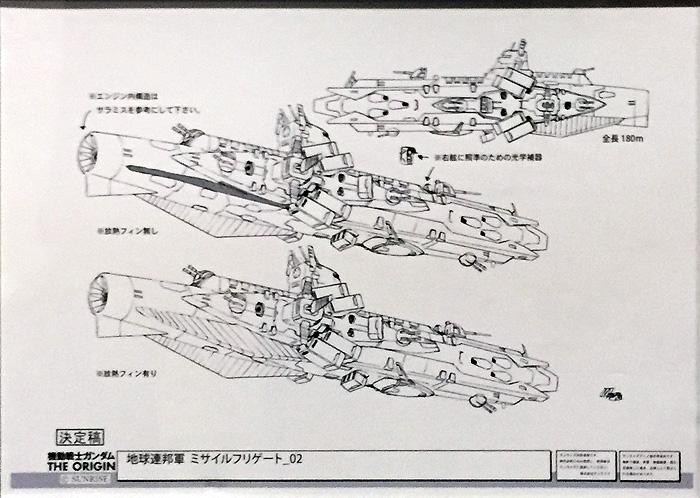 1階 メカ設定 ルウム②/ORIGIN_00 038