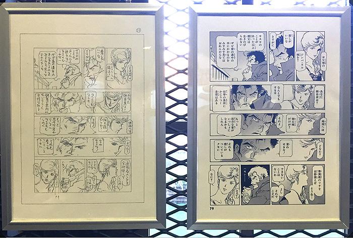 2階 漫画原画①/ORIGIN_00 267