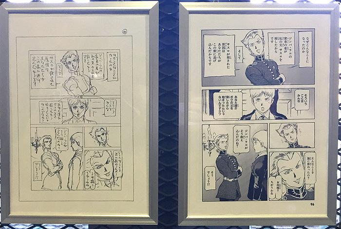 2階 漫画原画②/ORIGIN_00 248