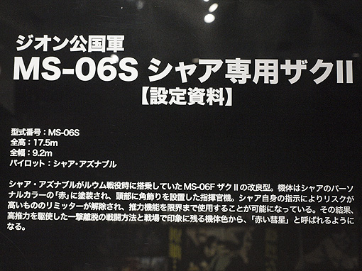 35周年展 ORIGIN追加 041