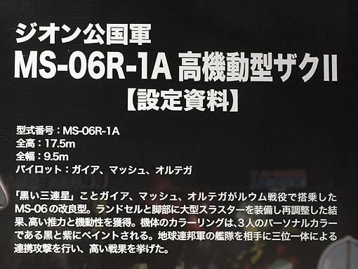 35周年展 ORIGIN追加 050