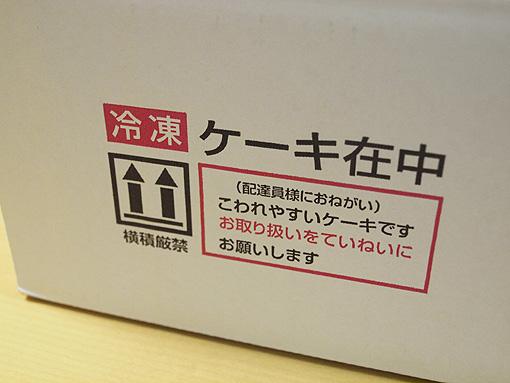 ザクケーキセット 02