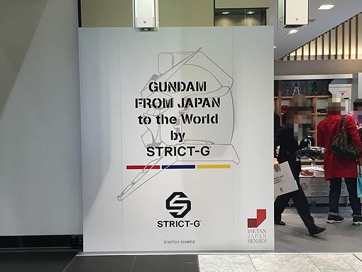 伊勢丹STRICT-G 79