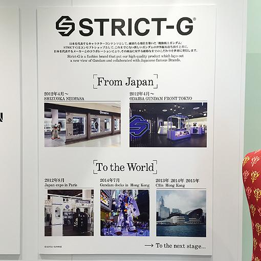 伊勢丹STRICT-G 56