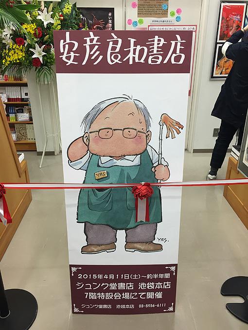 安彦書店01 005