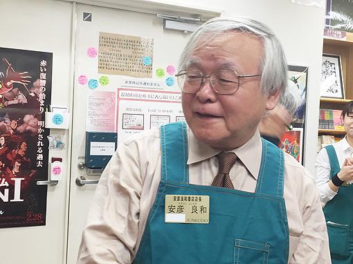 安彦書店01 023