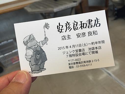 安彦書店01 048
