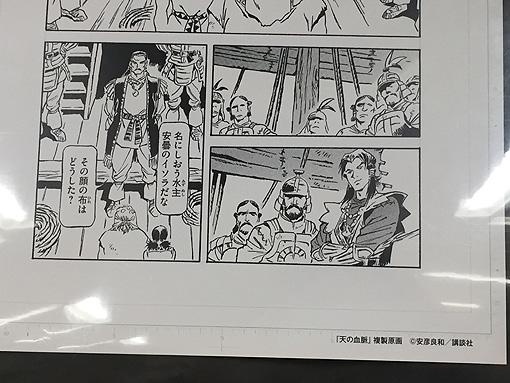 安彦書店01 103