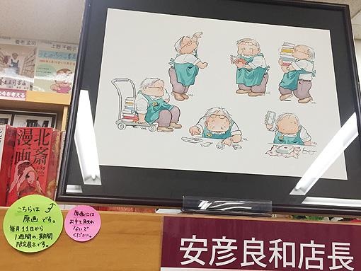 安彦書店01 105
