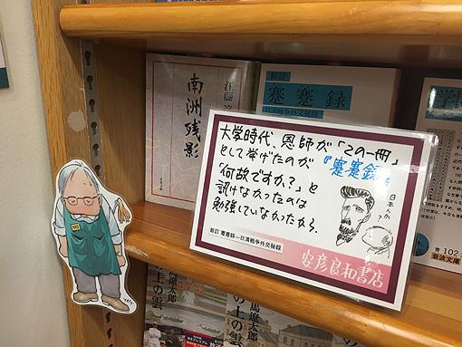 安彦書店01 112