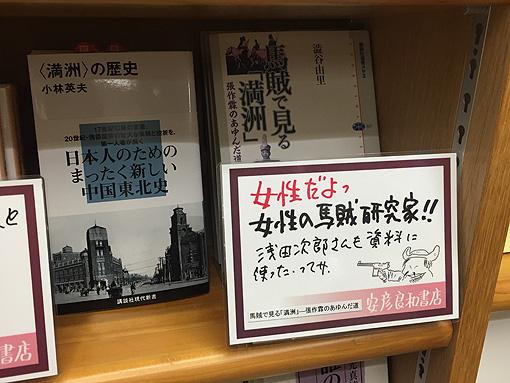 安彦書店01 120