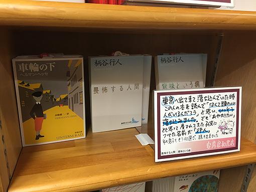 安彦書店01 141
