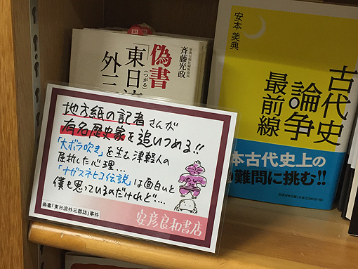 安彦書店01 152