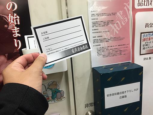 安彦書店01 158
