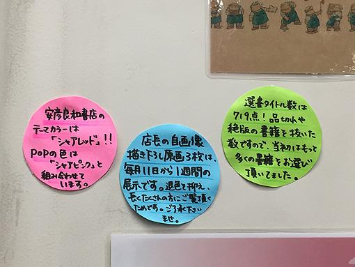 安彦書店01 160