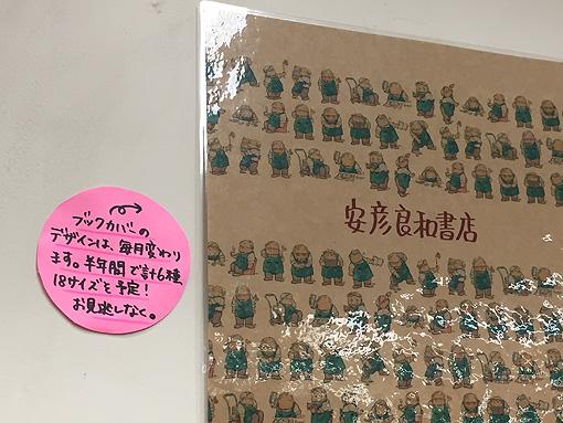 安彦書店01 161