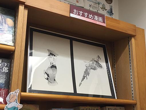 安彦書店01 181