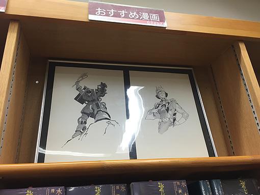 安彦書店01 200