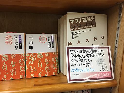 安彦書店01 209