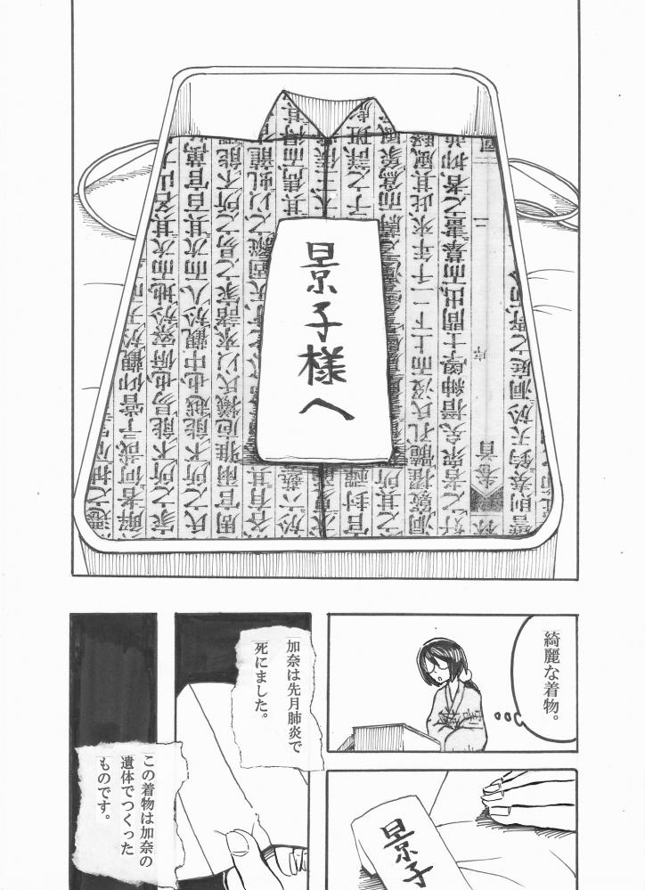 着物語_0003